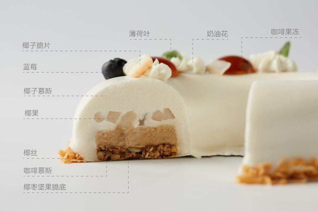 椰咖无麸慕斯蛋糕