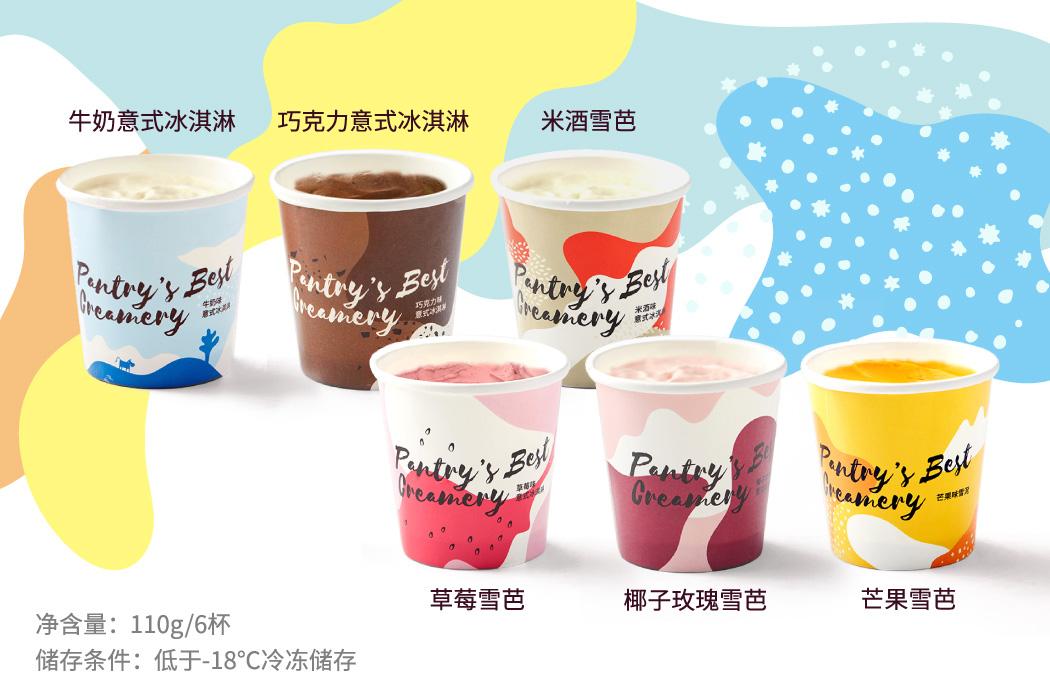 意式冰淇淋礼盒
