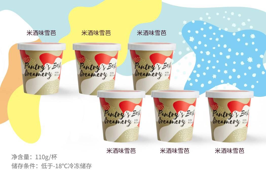 全是小米酒冰淇淋礼盒