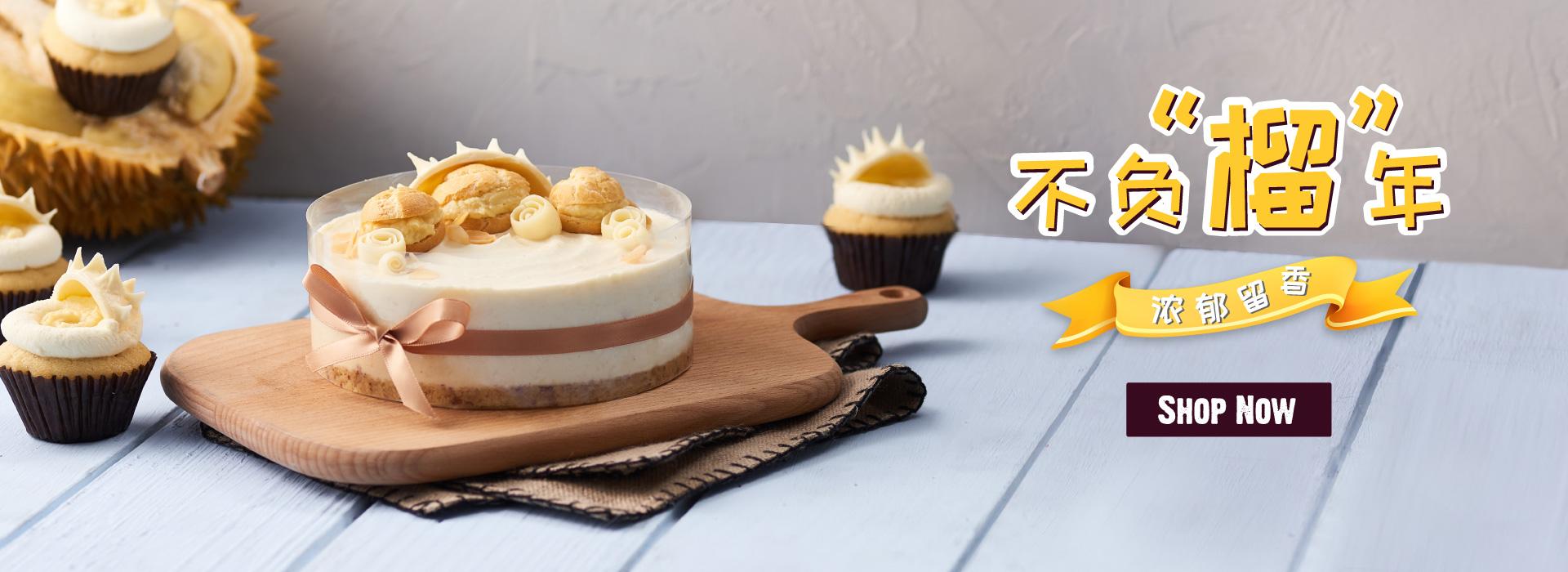 榴莲乳酪慕斯蛋糕