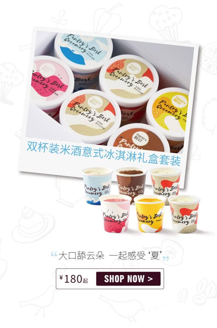 双杯装米酒意式冰淇淋礼盒套装