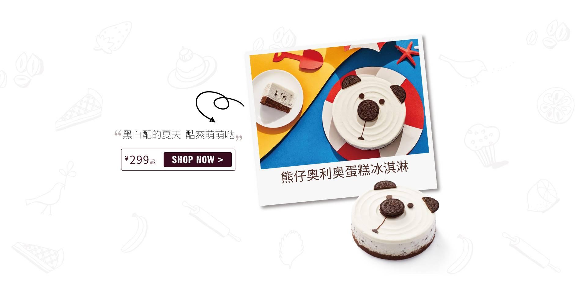 熊仔奥利奥蛋糕冰淇淋