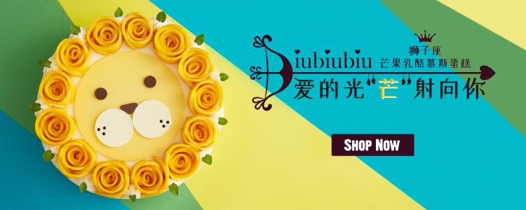 狮子座芒果乳酪慕斯蛋糕
