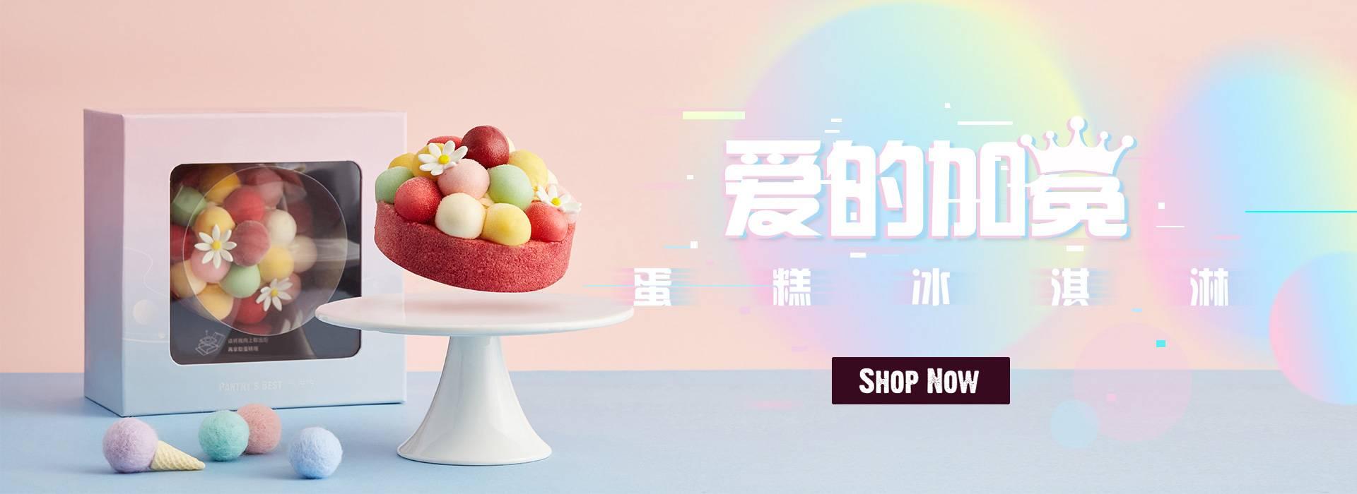 爱的加冕蛋糕冰淇淋
