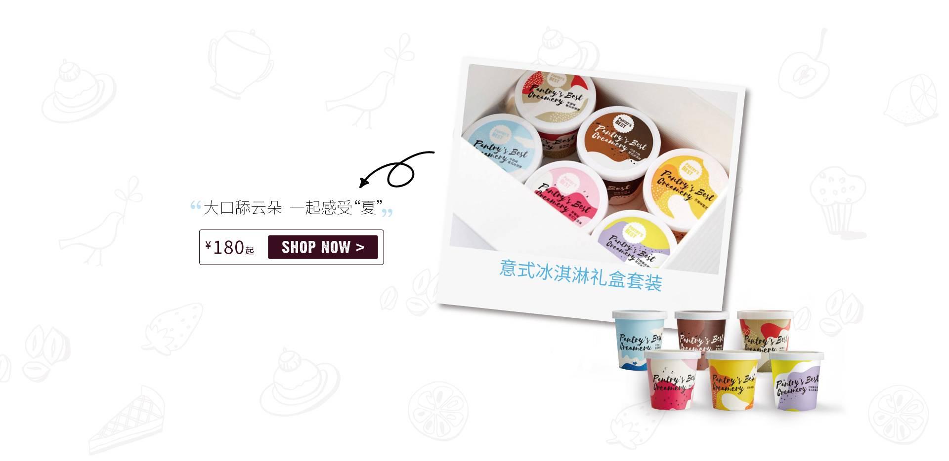 派悦坊意式冰淇淋礼盒