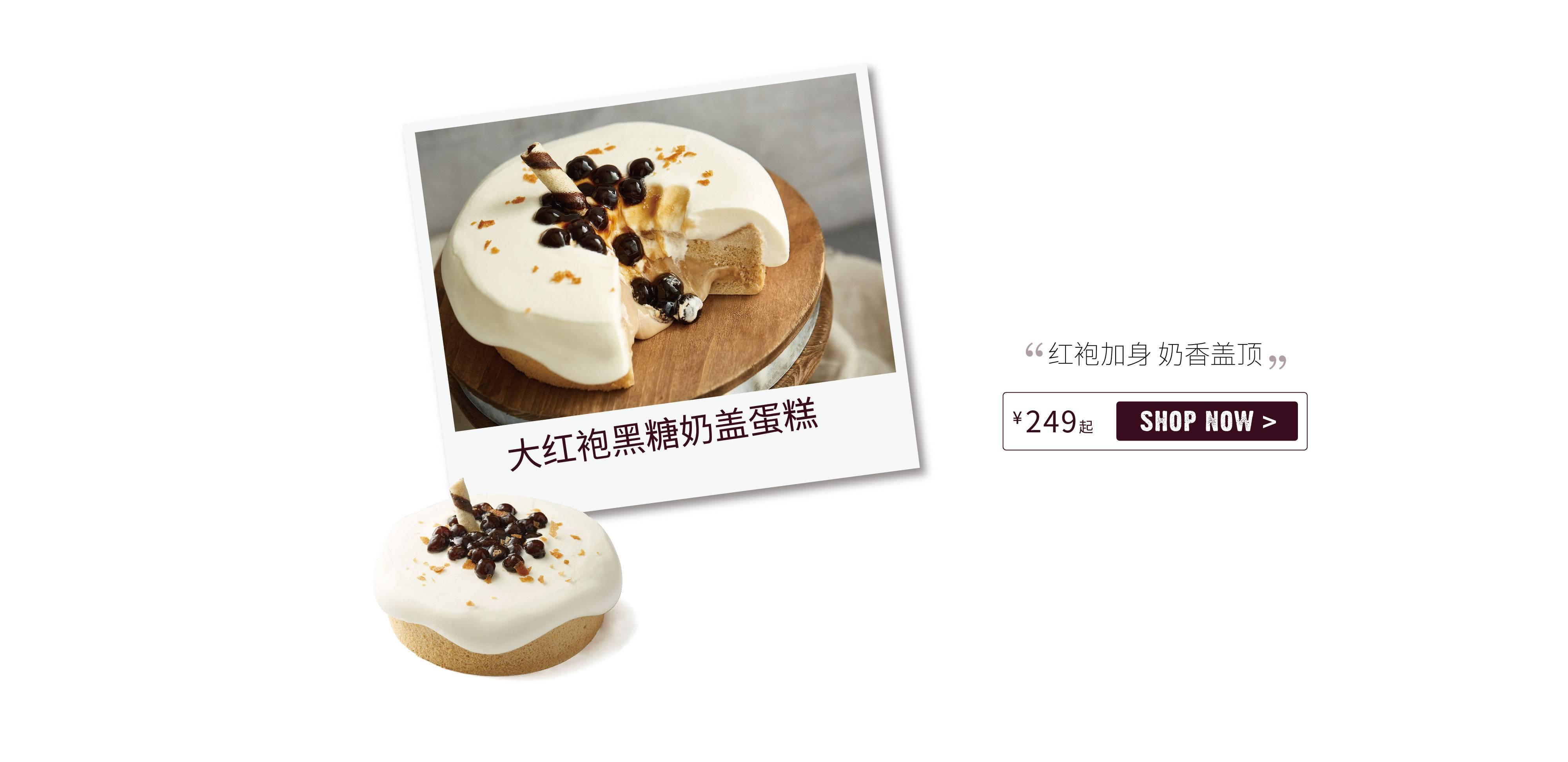 大红袍黑糖奶盖蛋糕