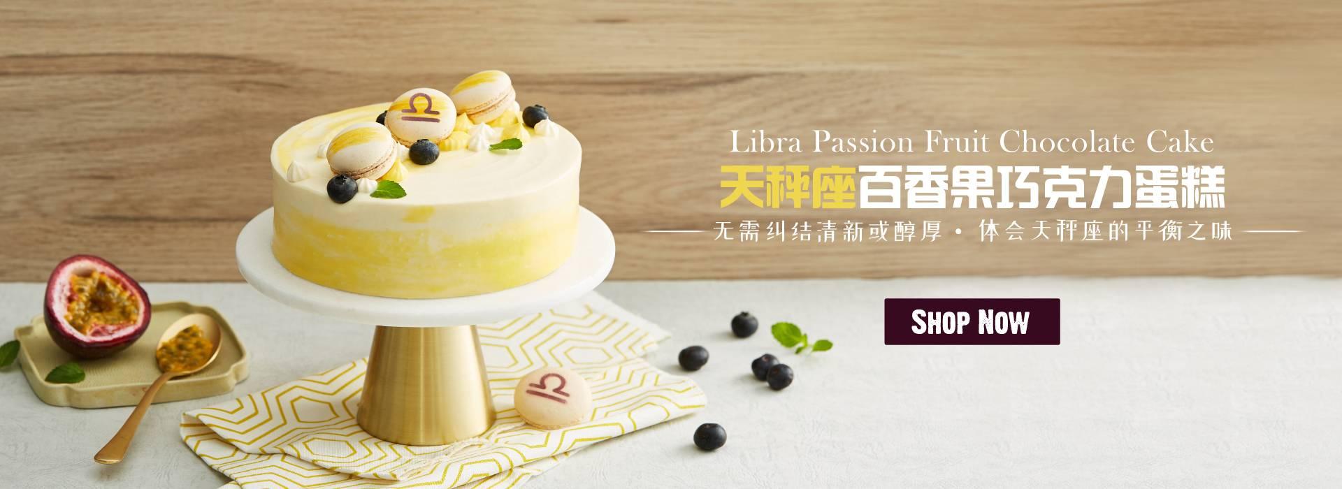 天秤座蛋糕