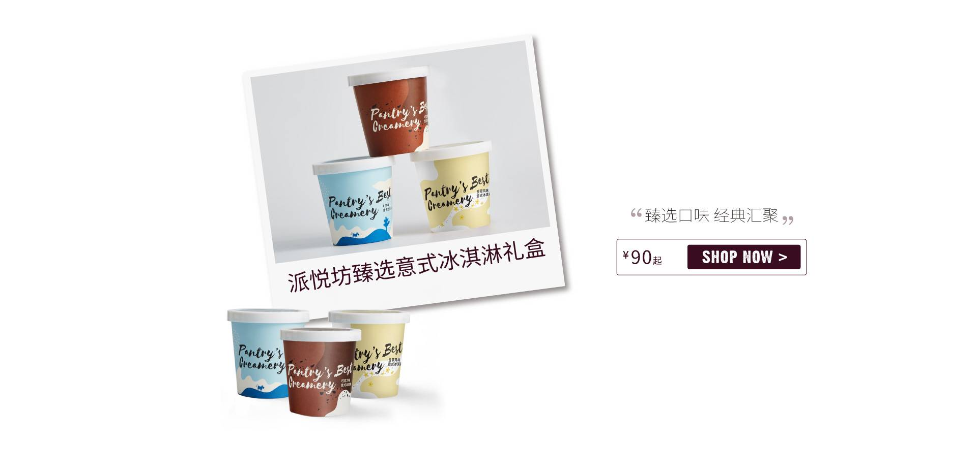 冰淇淋礼盒
