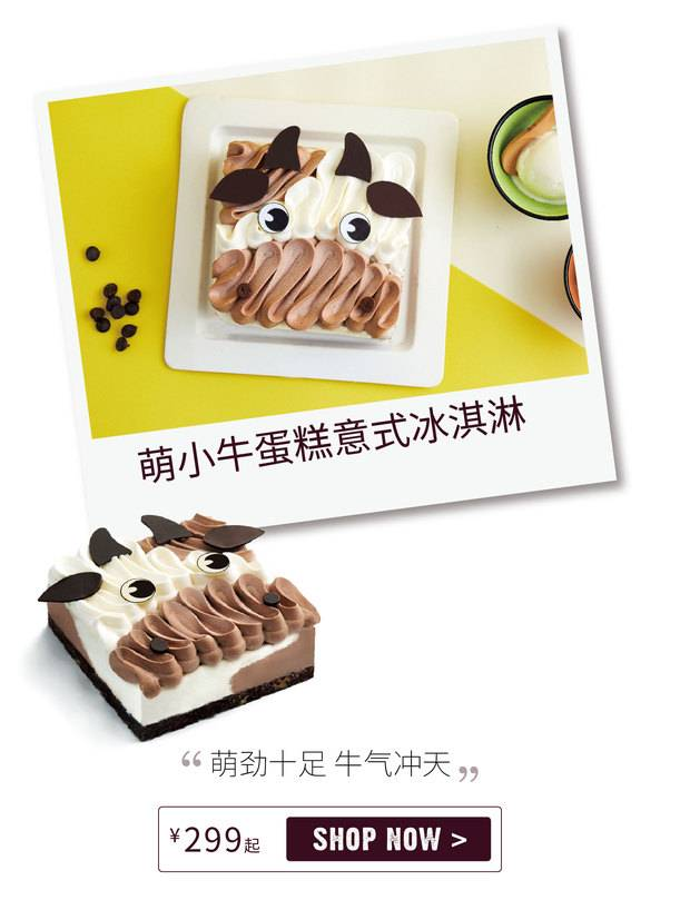Cute Cow Brownie Gelato
