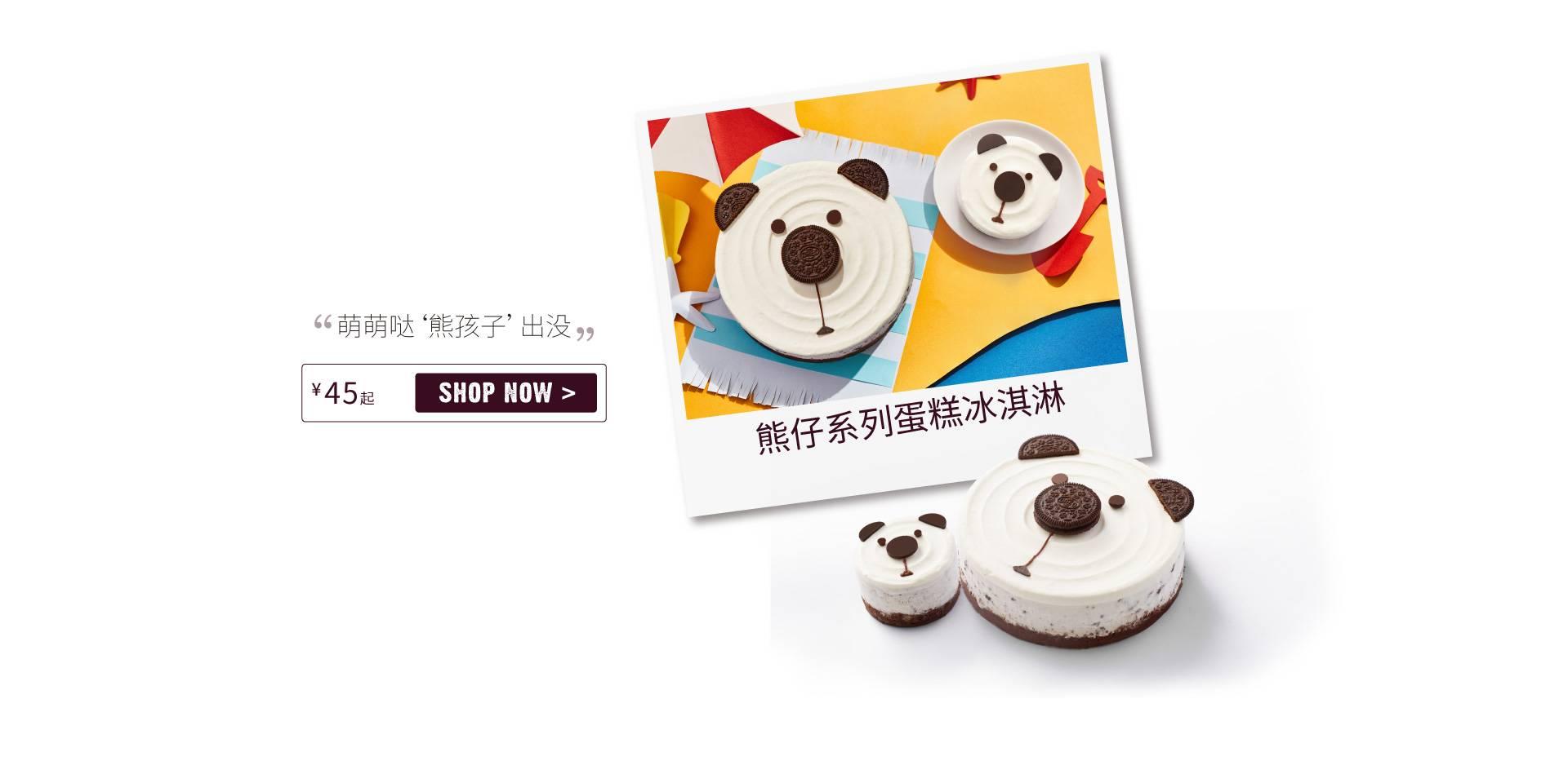 熊仔系列蛋糕