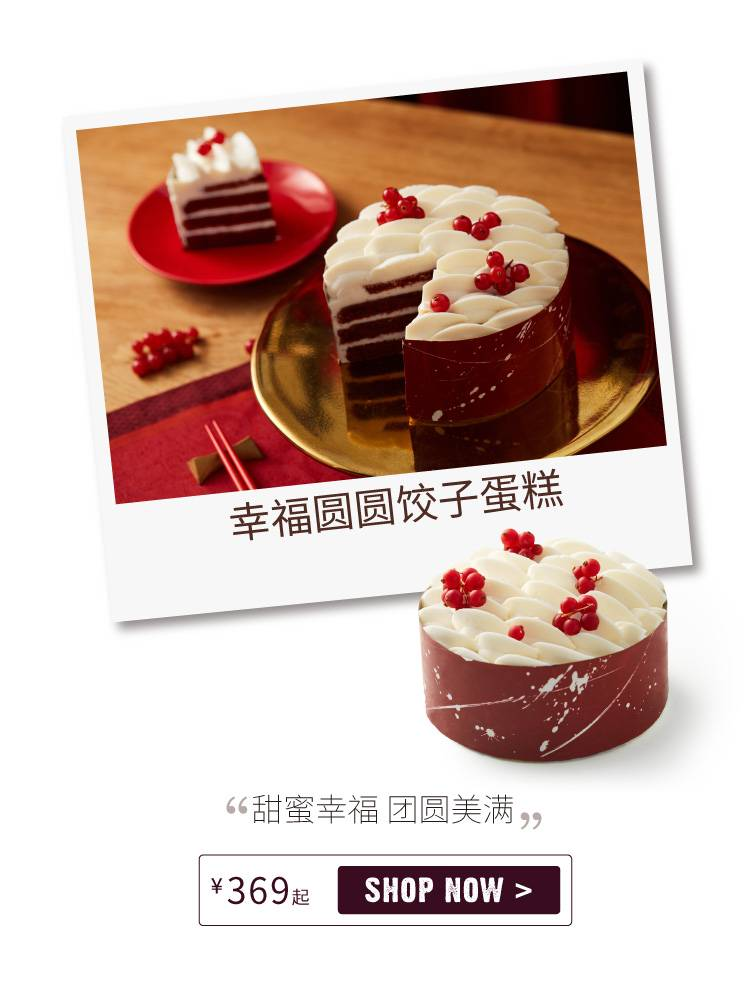 幸福圆圆饺子蛋糕