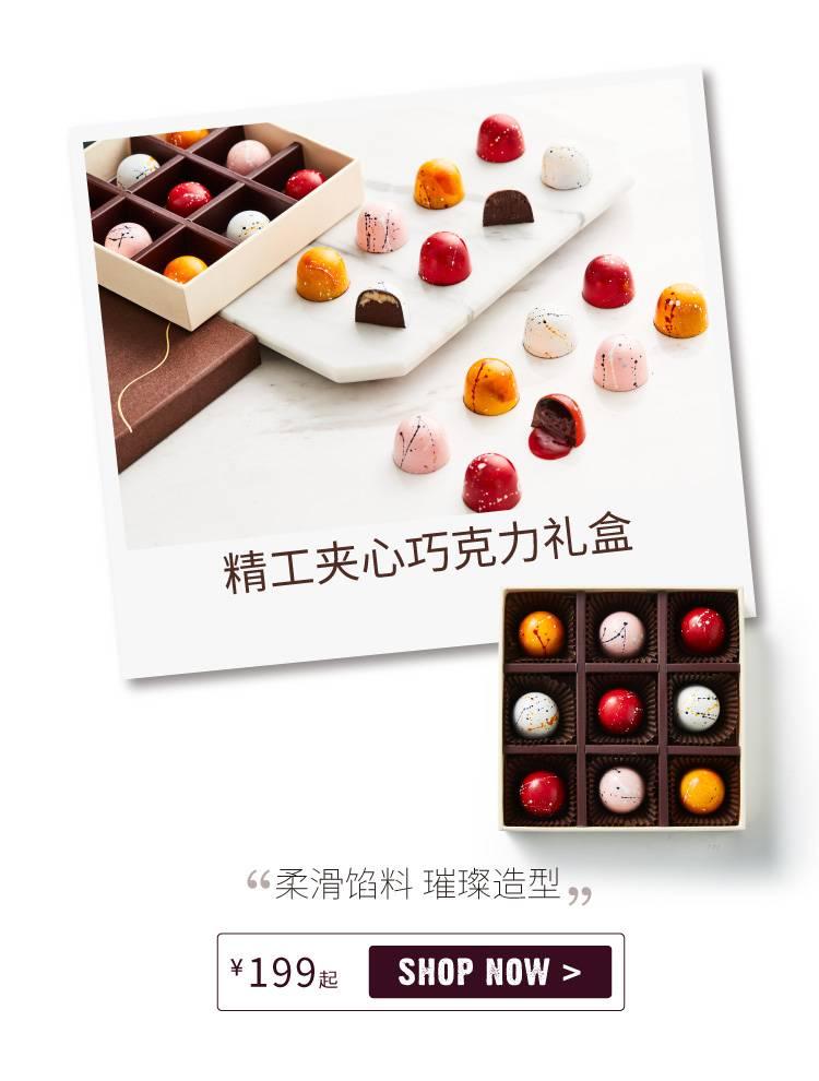 精工夹心巧克力