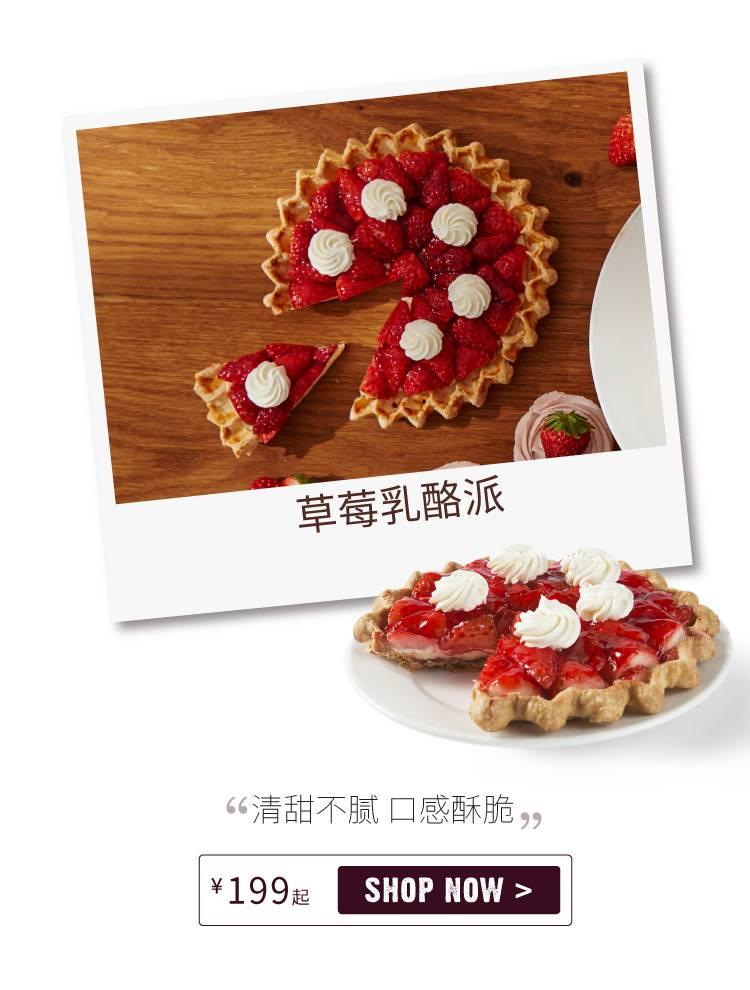 草莓乳酪派