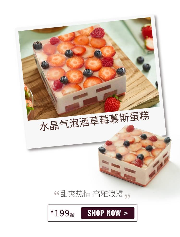水晶气泡酒草莓慕斯蛋糕