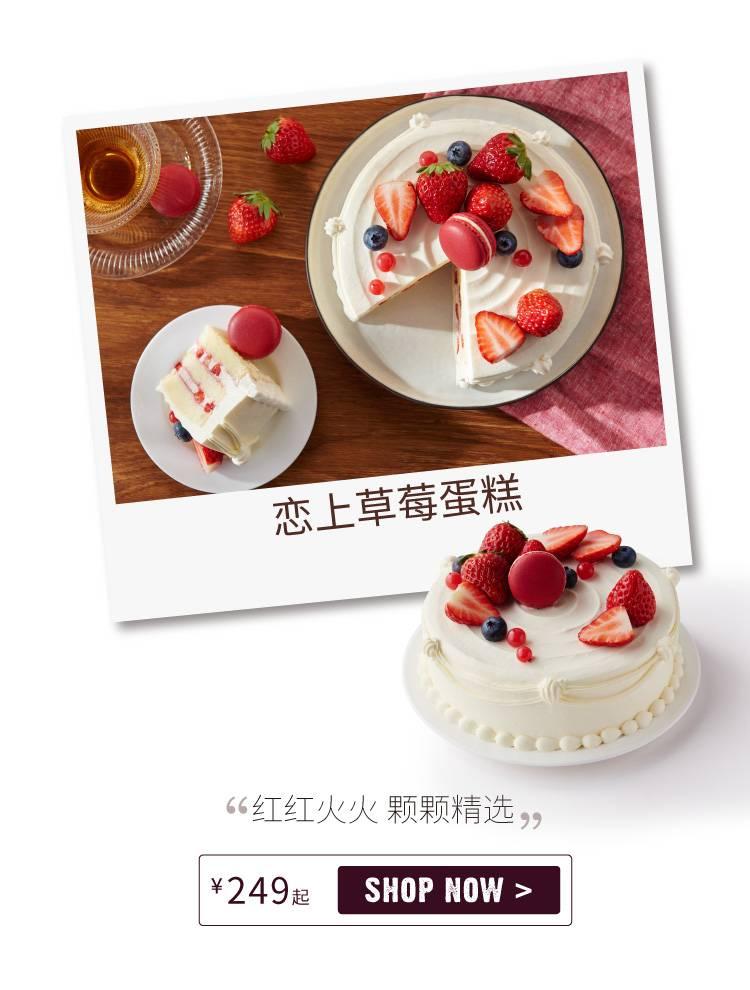 恋上草莓蛋糕