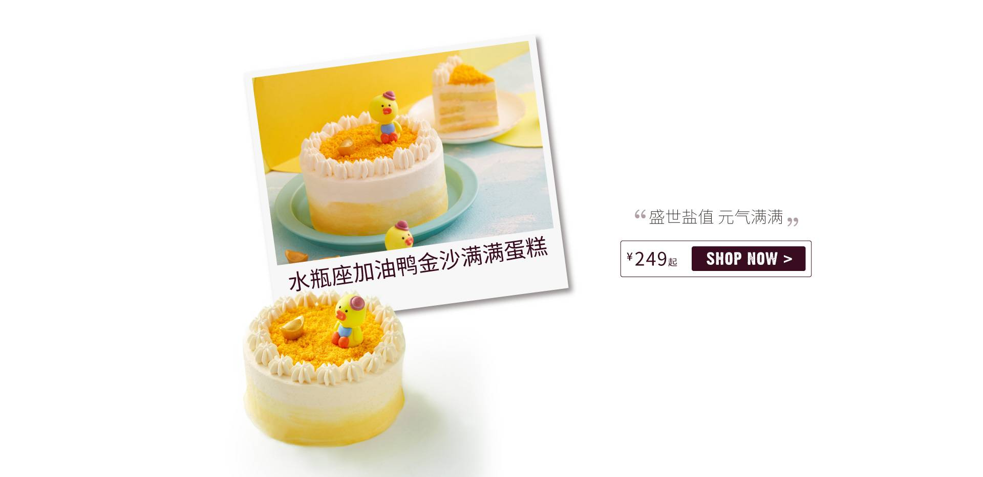 Aquarius Sponge Cake