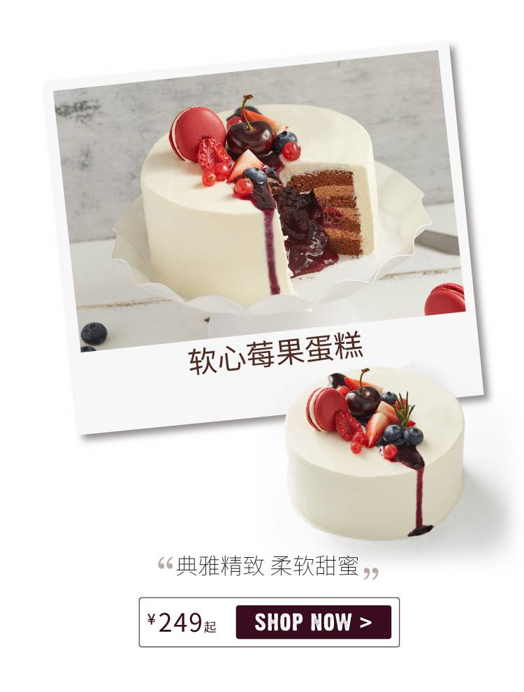 软心莓果蛋糕