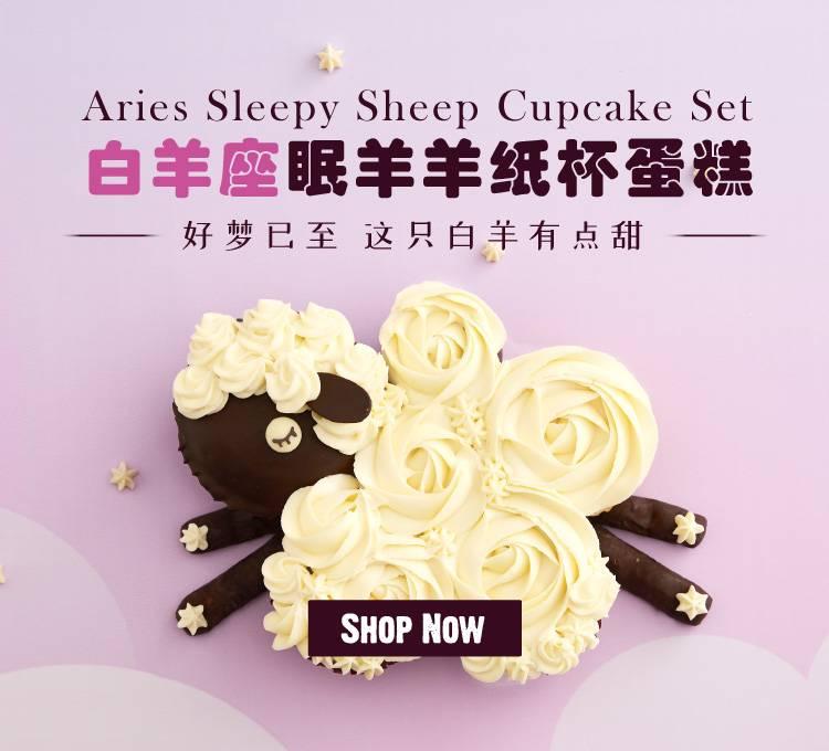 白羊座眠羊羊纸杯蛋糕