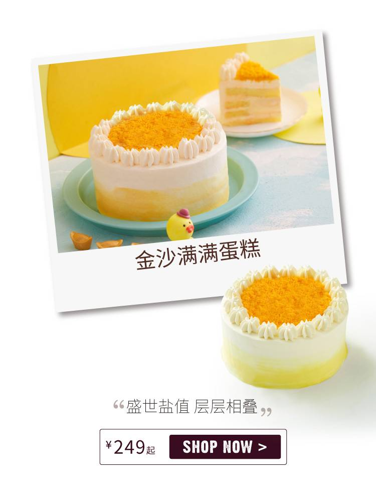 金沙满满蛋糕