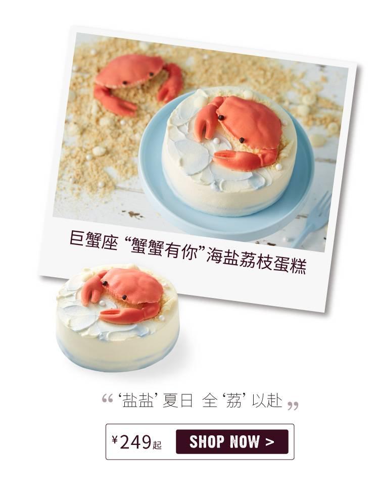 """巨蟹座""""蟹蟹有你""""海盐荔枝蛋糕"""