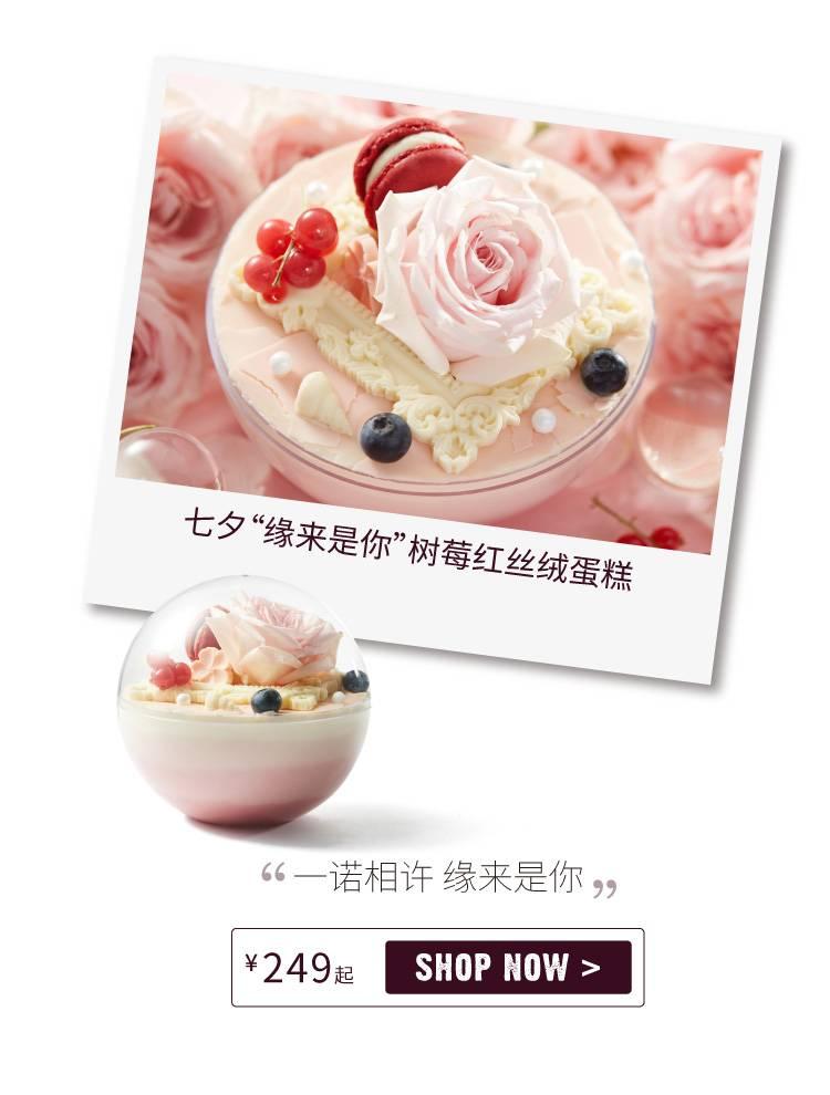 """七夕""""缘来是你""""树莓红丝绒蛋糕"""