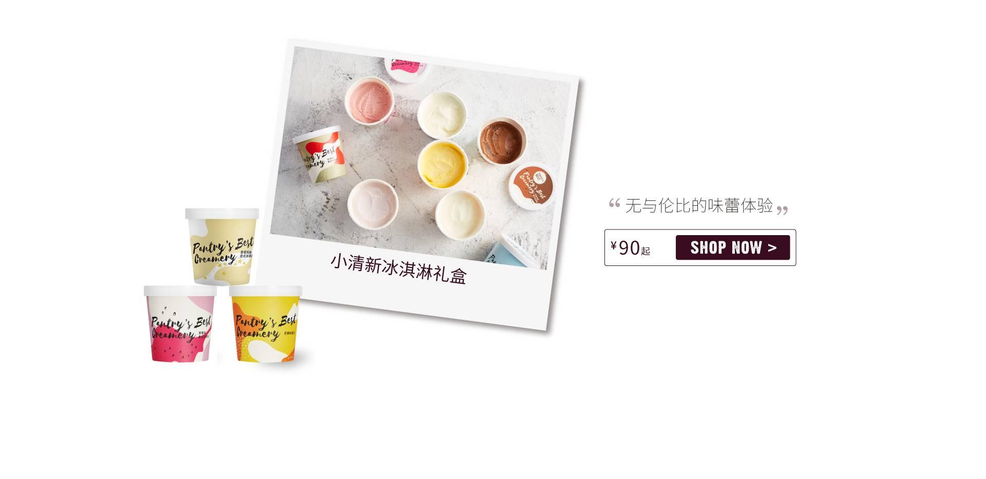 小清新冰淇淋礼盒