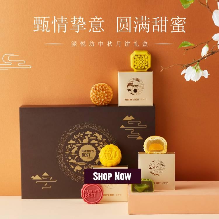 派悦坊2019甄意六粒装月饼礼盒