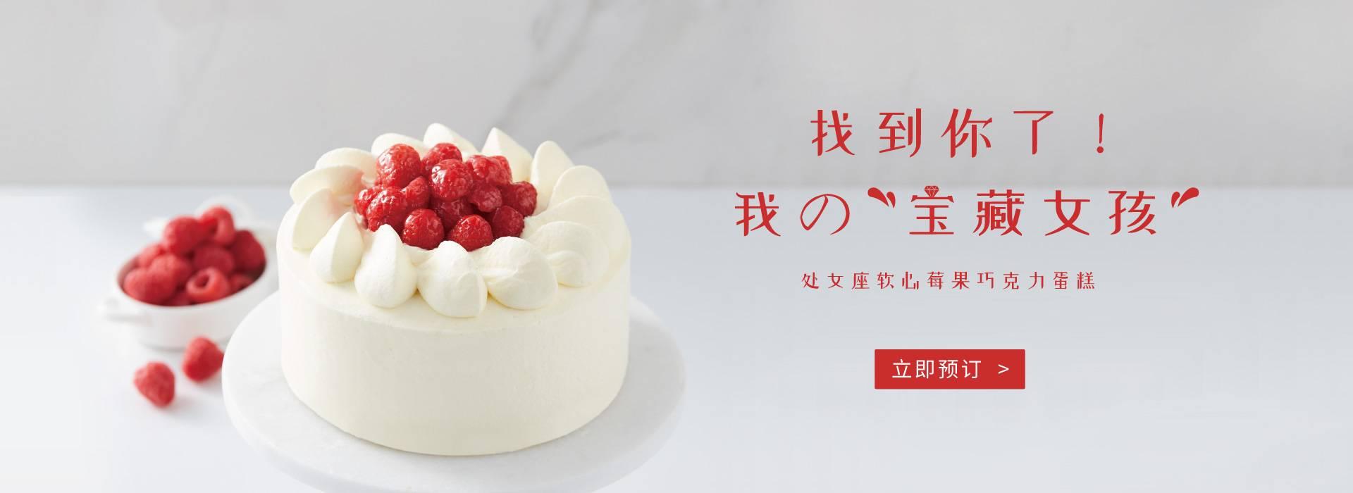 Virgo mixed berry chocolate cake