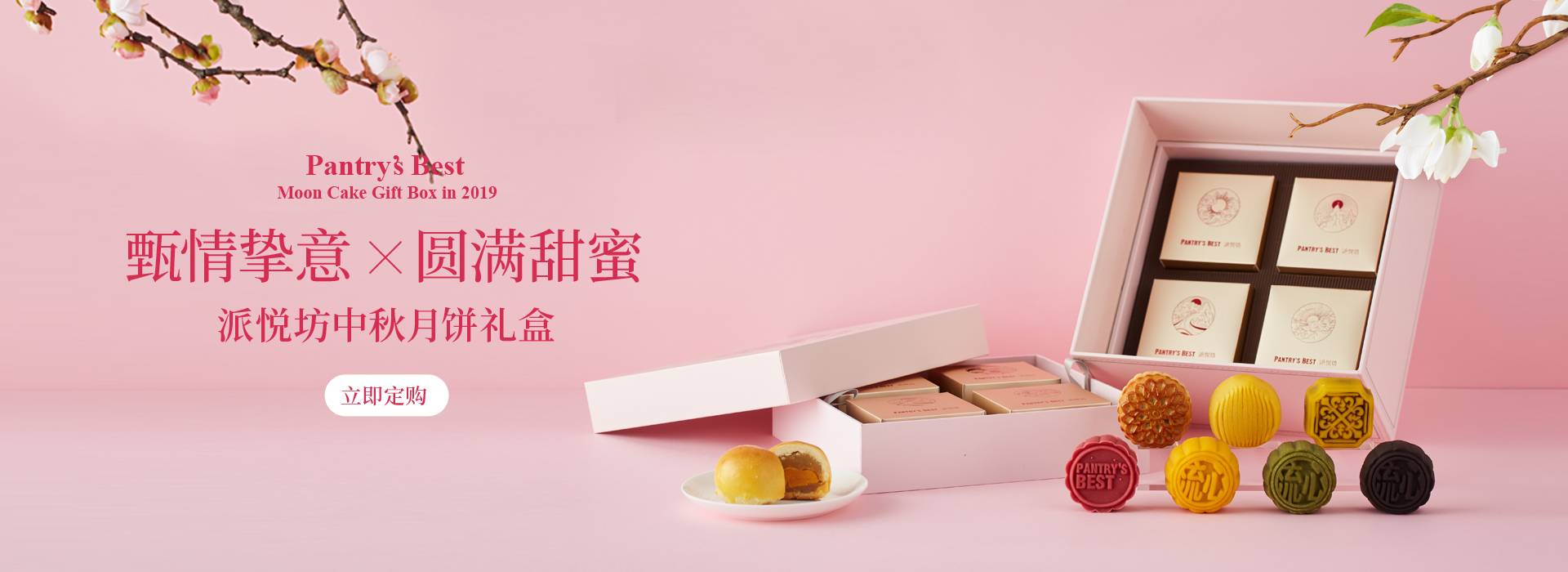 "Pantry's Best 2019 ""Senses"" Moon Cake Gift Box (6 Flavors)"