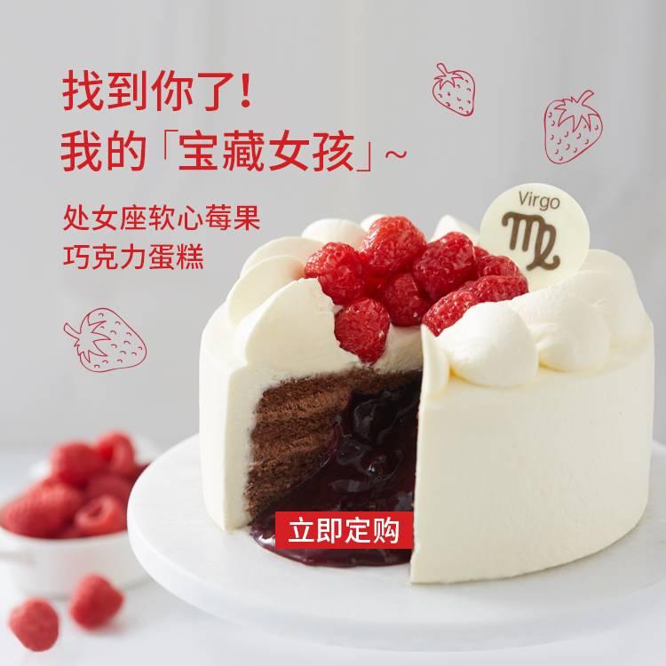 """处女座""""宝藏女孩"""" 软心莓果巧克力蛋糕"""