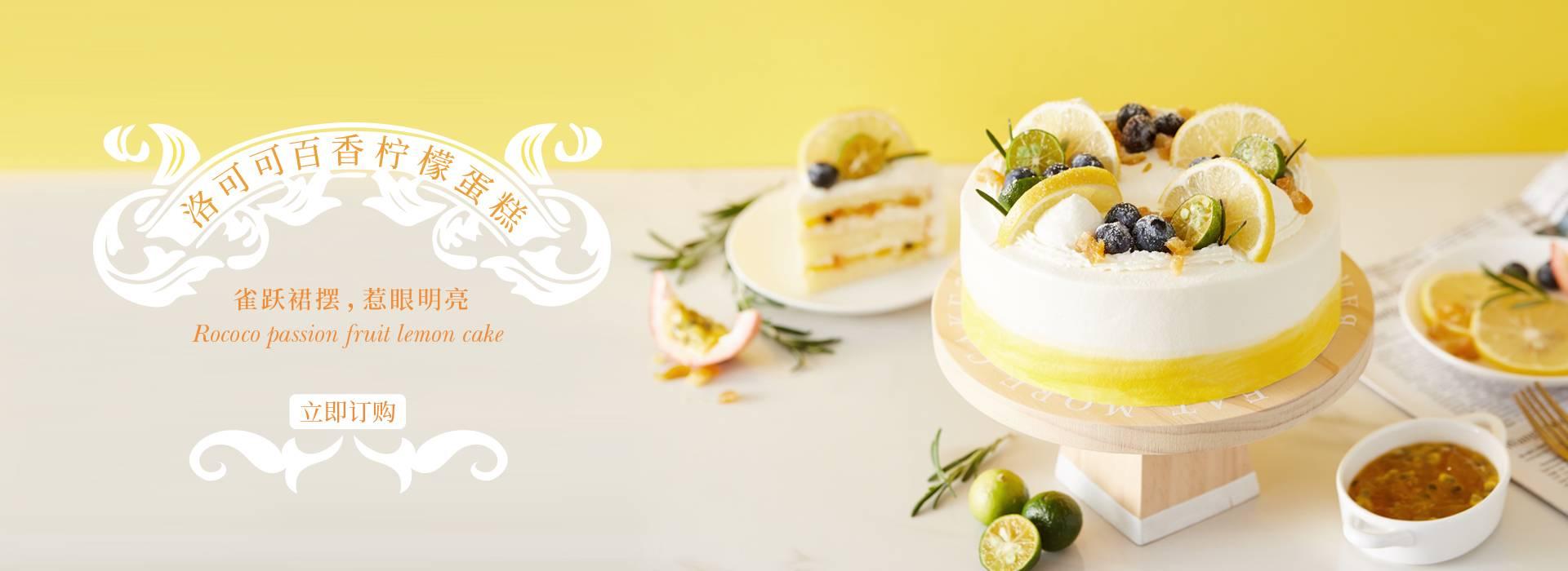洛可可百香柠檬蛋糕