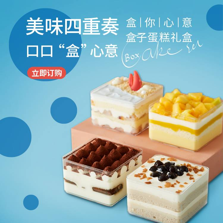 """""""盒你心意"""" 盒子蛋糕礼盒"""