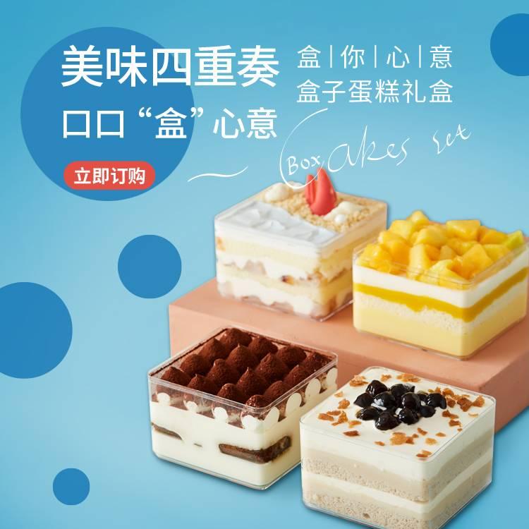 """""""盒你心意"""" 盒子蛋糕禮盒"""