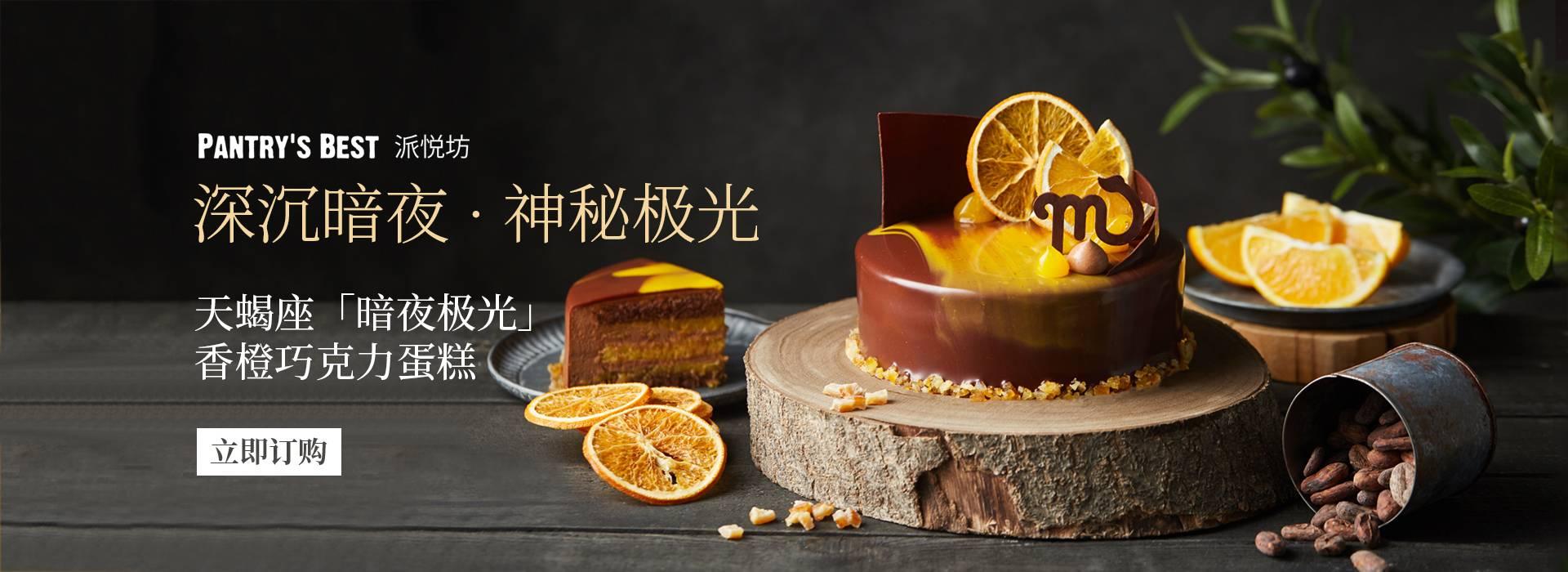 """天蝎座""""暗夜极光""""香橙巧克力蛋糕"""