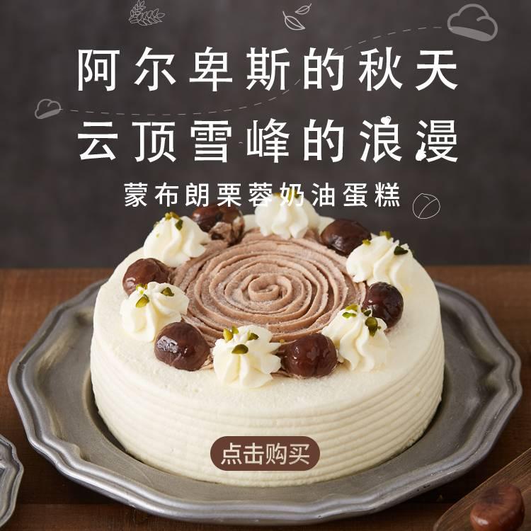 蒙布朗栗蓉奶油蛋糕