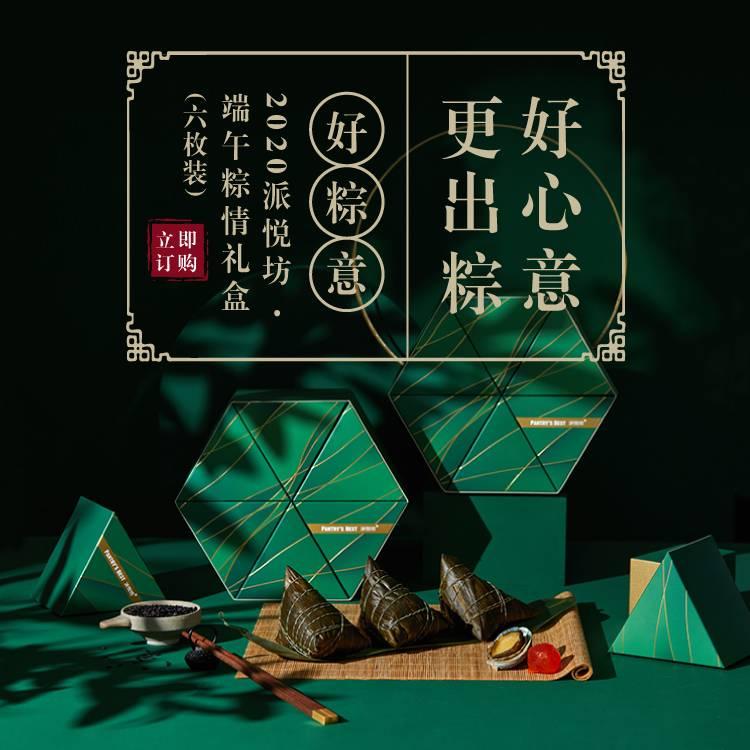 """派悦坊2020""""好粽意""""粽子礼盒"""