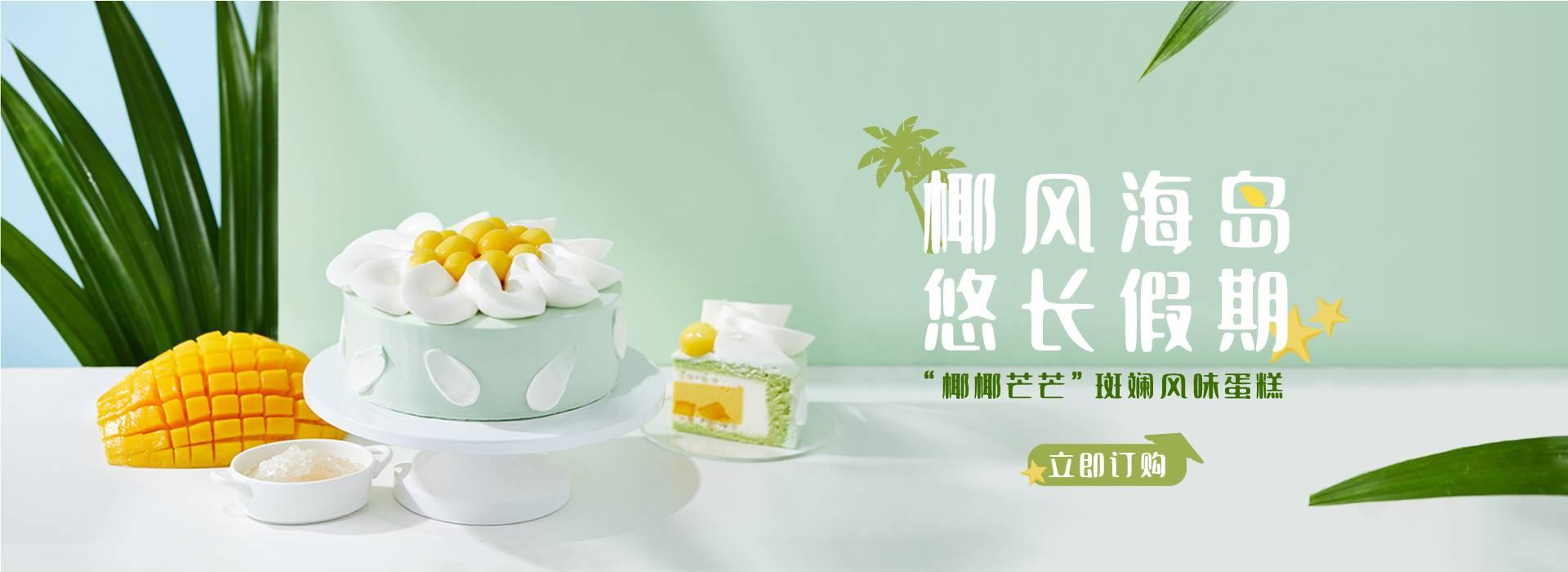 """""""椰椰芒芒""""斑斓风味蛋糕"""