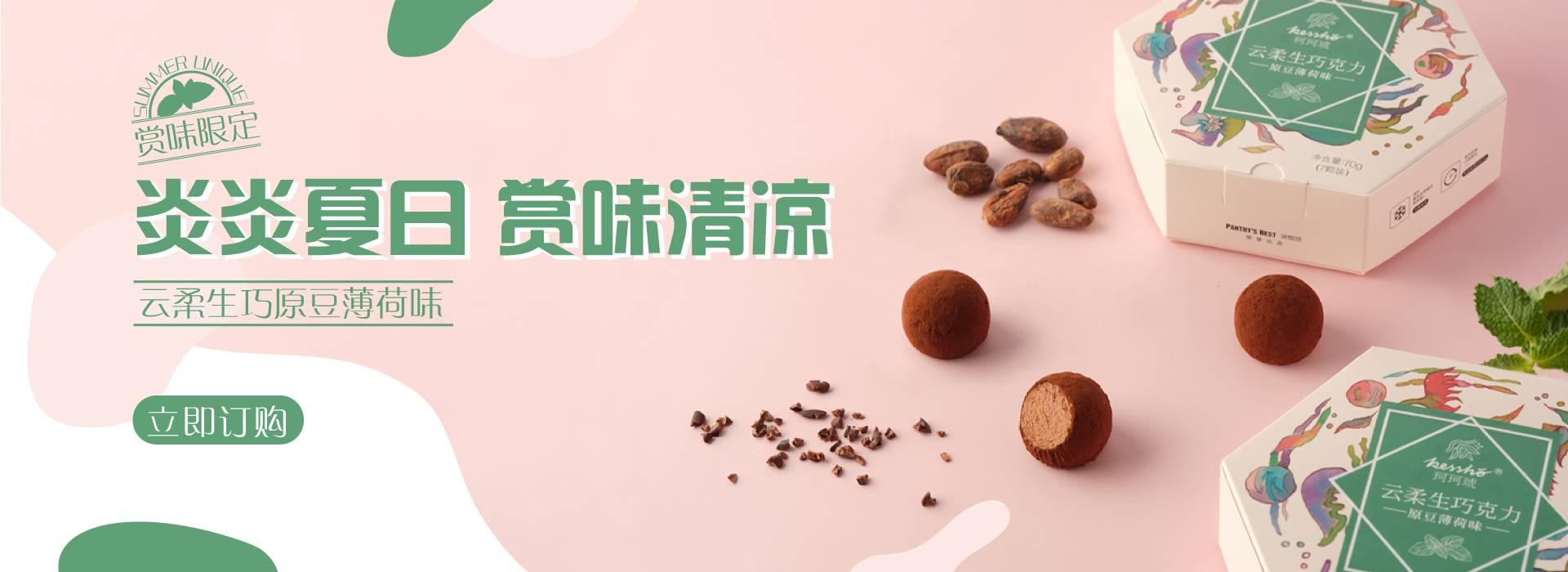 云柔生巧克力薄荷味(7颗装)