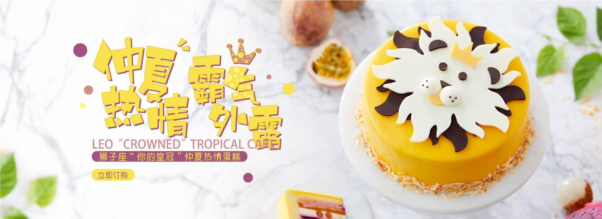 """狮子座""""你的皇冠""""仲夏热情蛋糕"""