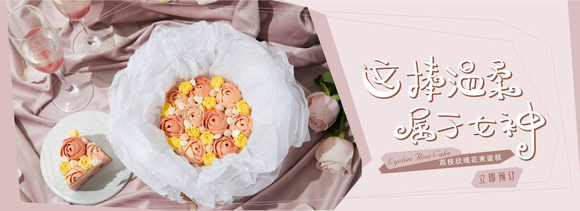 荔枝玫瑰花束蛋糕