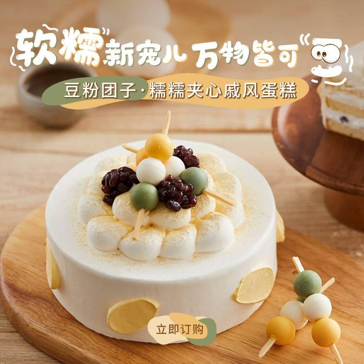 """""""豆粉团子""""糯糯夹心戚风蛋糕"""