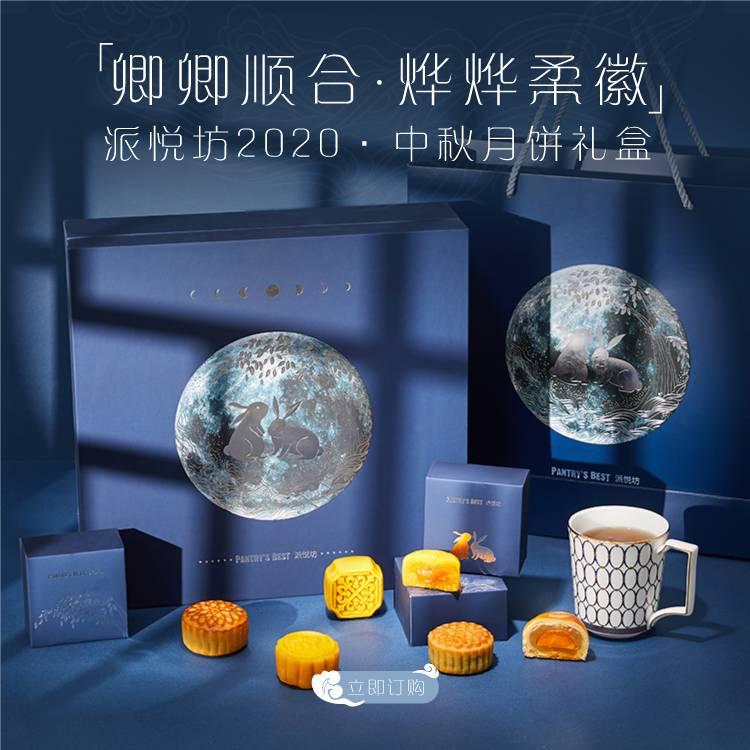 2020 · 卿卿顺合月饼礼盒