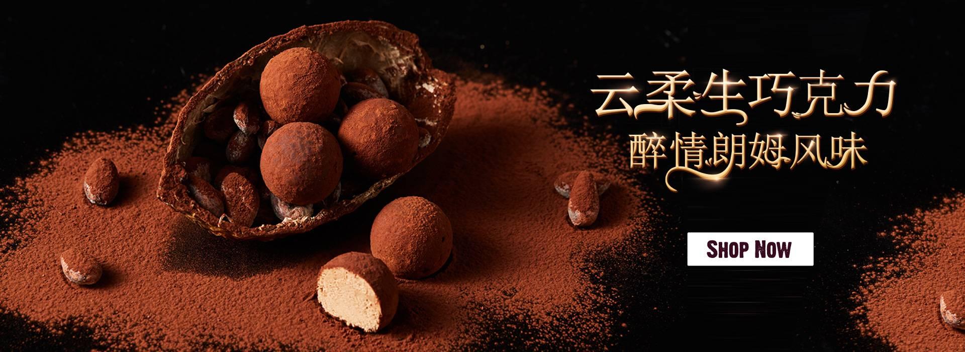 云柔生巧克力朗姆味