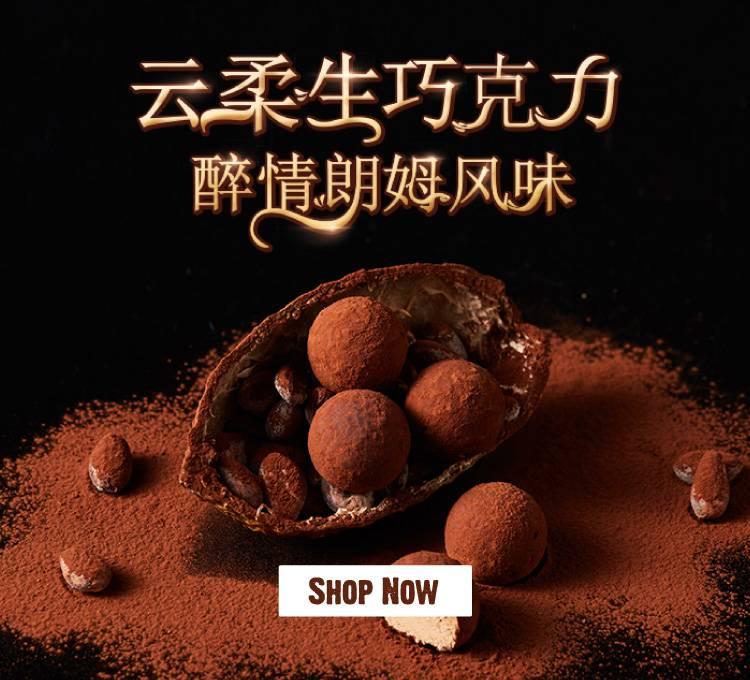 Rum flavored fluffy nama Chocolate