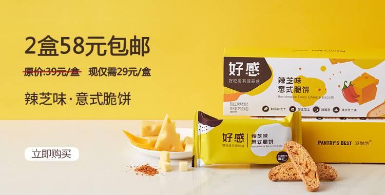 新品尝鲜丨辣芝味·意式脆饼【2盒58元包邮】