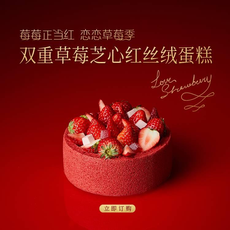 双重草莓芝心红丝绒蛋糕