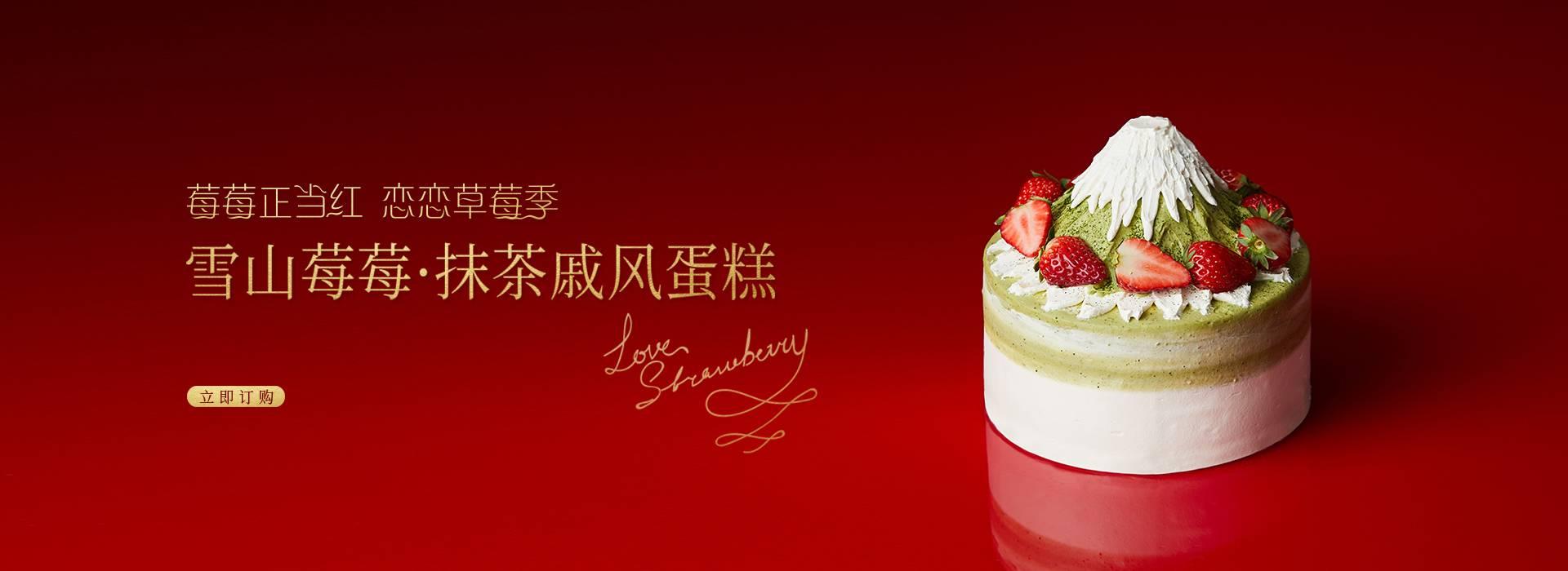 雪山莓莓抹茶戚风蛋糕