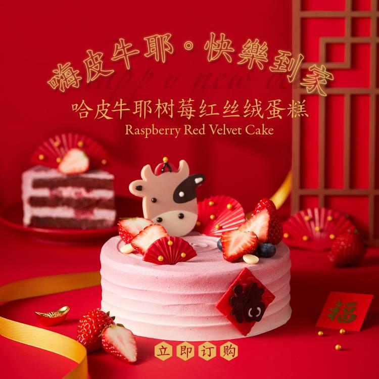 """Happy Ox Year"" Raspberry Red Velvet Cake"