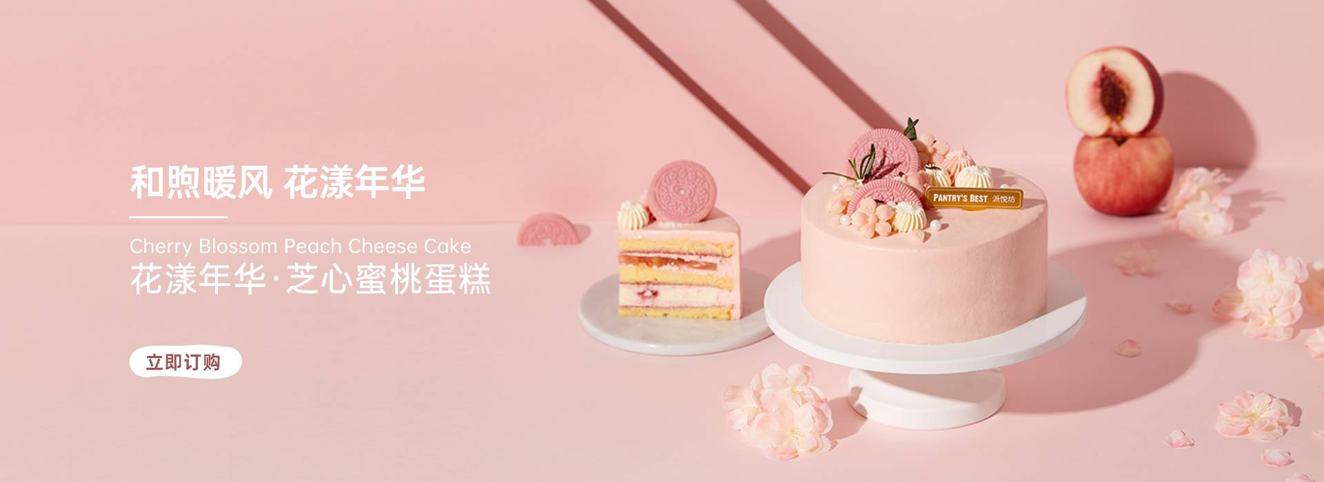 Cherry Blossom Peach Cheese Cake