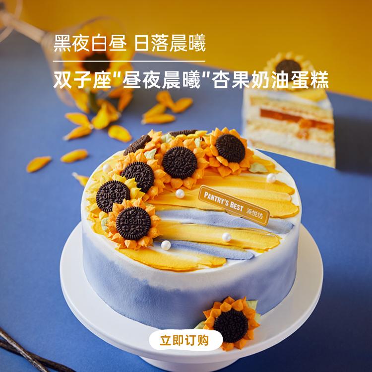 """双子座""""昼夜晨曦""""甜杏奶油蛋糕"""